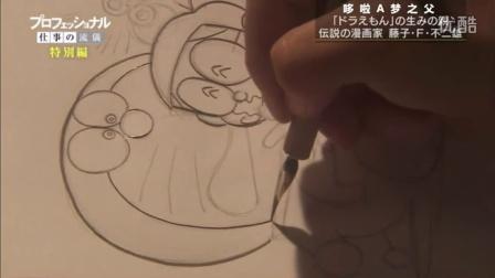 【NHK纪录片行家本色】传奇漫画家——藤子·F·不二雄【中文字幕】