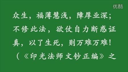 佛教微电影_《赞净土超胜》-印光大师