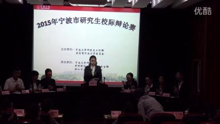 """2015.11.7""""慧聚甬城·能研善辩""""宁波市研究生校际辩论赛"""