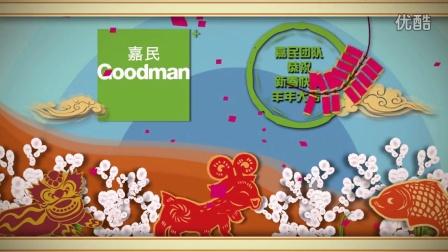 嘉文集團新年視頻 2015