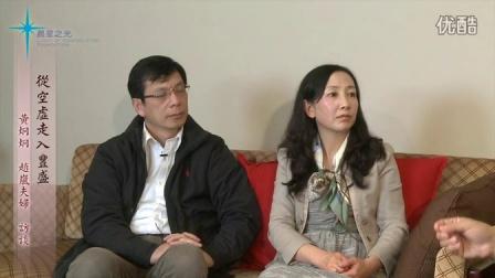 黃炯炯及趙嵐夫婦: 從空虛走入豐盛
