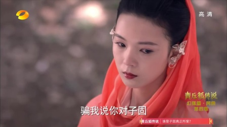 青丘狐传说 第4集
