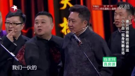 欢乐喜剧人'小小岳'助阵岳云鹏夺冠 宋小宝变美人鱼求吻_高清