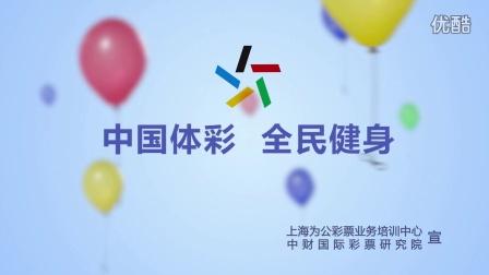 上海为公彩票业务培训中心《2016体彩公益金宣传片》