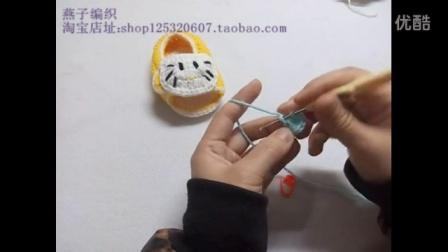 第39集猫咪脸部鞋子编织花样