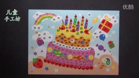 亲子游戏 生日蛋糕生日快乐钻石贴画 换装游戏 白雪公主 冰雪奇缘 手工教学 儿童手工坊