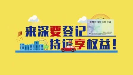 深圳经济特区居住证15秒宣传片