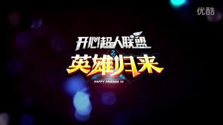 开心宝贝第十季《开心超人联盟之英雄归来》宣传片(1080P)