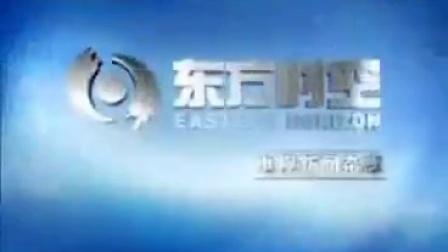 -1《东方时空》栏目片头(2006-2007)