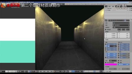 blender游戏引擎の基本入门-第二个增效材质球制作