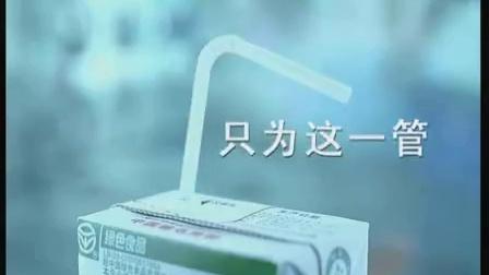 蒙牛纯牛奶2009年广告《吸管篇》30秒(奶牛·蒙牛公司版)