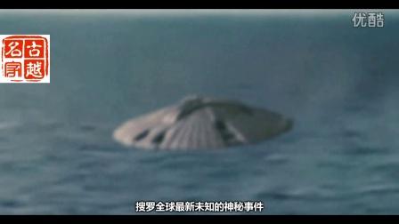 太真实了!美军航母近距离遭遇UFO