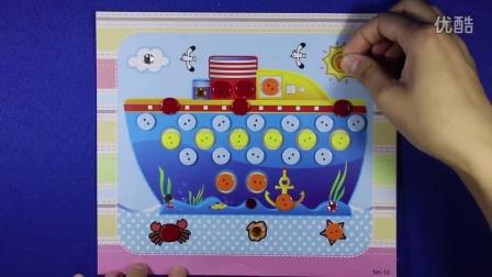 爱乐家园 亲子游戏 轮船纽扣画  智力手工小猪佩奇