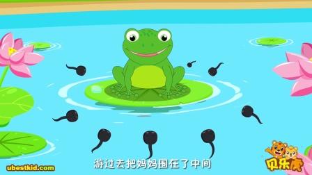 贝乐虎故事 小蝌蚪找妈妈