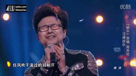汪峰战队5强出场曲《蜗牛》Live中国新歌声20160916对战周杰伦