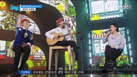 【Sxin隋鑫】[超清现场]160917 SEVENTEEN - Very Nice MBC 音乐中心 Music Core