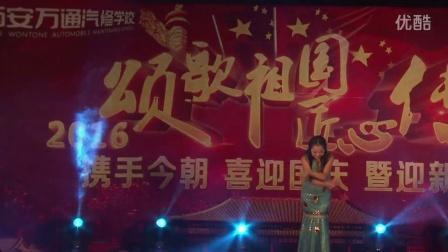 """西安万通汽修学校2016喜迎国庆暨迎新晚会--南瑾老师独舞""""彩云之南"""""""