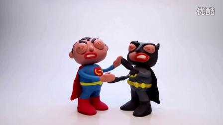 定格动画:搞笑定格动画,蝙蝠侠与超人