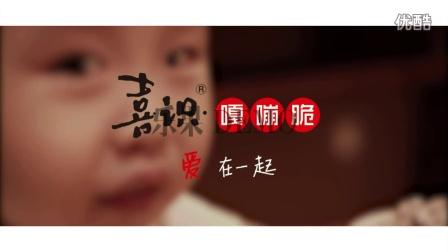 喜识嘎嘣脆炒酸奶广告片