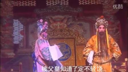 婺剧《百寿图》衢州婺剧二团 字幕版