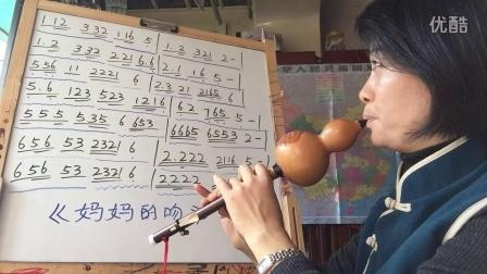 零基础自学葫芦丝第九课《妈妈的吻》教学视频