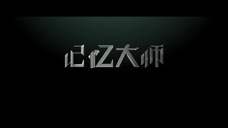 """《记忆大师》先导预告定档0428 黄渤率""""大师军团""""脑内开战"""