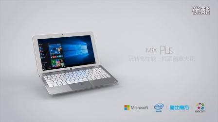 酷比魔方MIX PLUS,1024级压感电磁手写二合一平板,第七代英特尔酷睿芯