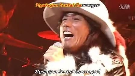 百兽战队牙吠连者 主题曲 2006 live 现场版 ガオレンジャー吼えろ!!超级战队40周年