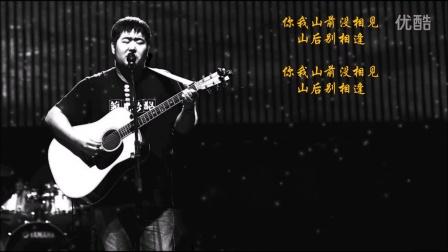 宋冬野  -- 郭源潮 (歌词版) new song