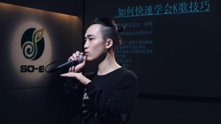 如何让你快速学会K歌技巧