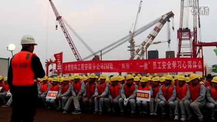 中铁大桥局四公司大型结构安装工程分公司驻沪通桥29号墩安全培训总结表彰大会(二)。