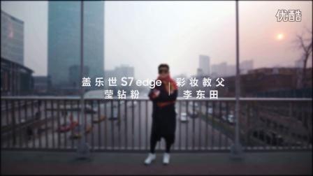 三星盖乐世S7 edge莹钻粉丨李东田 遇见#不一样的色彩#