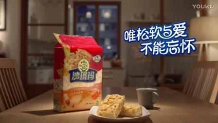 徐福记2016沙琪玛电视广告【唯松软与爱不能忘怀·加班篇】