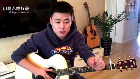 陈奕迅《让我留在你身边》吉他弹唱教学/小磊吉他教室出品/摆渡人主题曲