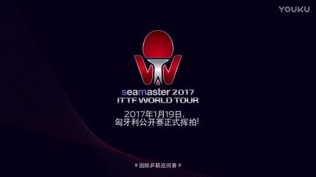 菁英航运2017国际乒联世界巡回赛~