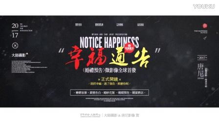 [唐尼影像]邓志鹏&陈佳媚-幸福通告