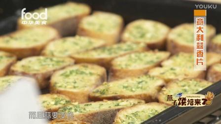 16023意大利蒜香片 乐斯福