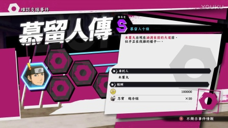 【CN黑钢】火影忍者究极风暴4博人传01:新的故事,新的冒险
