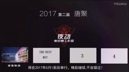 2017唐山首届曳步舞聚会*舞动勒泰*精彩剪辑