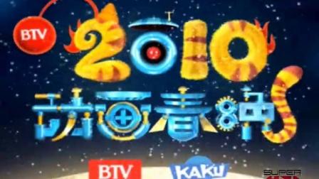 2010KAKU动画春晚宣传片
