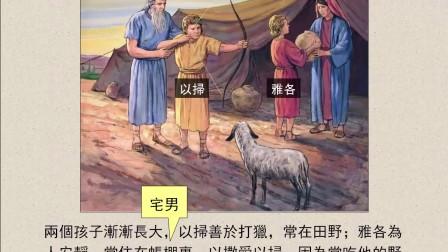 圣经简报站:创世记25章