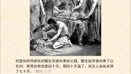 圣经简报站:创世记49章(下)-50章