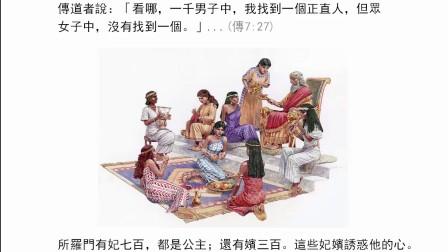 圣经简报站:传道书7-9章