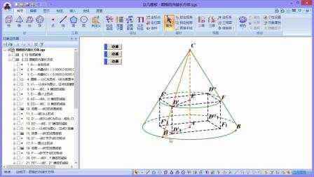 圆锥的内接长方体