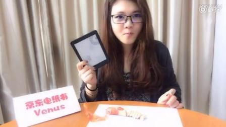 可以切火腿肠的电子书阅读器(京东Venus)