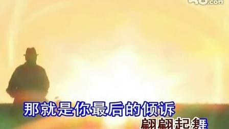 最后的倾诉(刘晓 -KTV.).flv