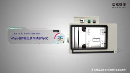 YK系列工业车间油烟油雾净化器-毅砺上海节能环保科技有限公司
