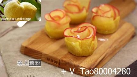 创意水果拼盘,水果小吃制作,苹果玫瑰花捲.mp4