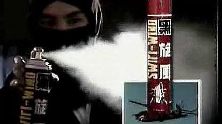 黑旋风虫气雾剂2004年广告《自信·黑旋风·选择篇》10秒