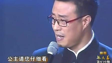 白燕升演唱豫剧《程婴救孤》为救孤我舍去我的惊哥亲生子.mp4